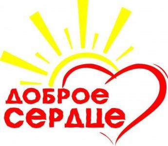 О реализации программы клуба опекунов «Доброе сердце» в 2019-2020 учебном году