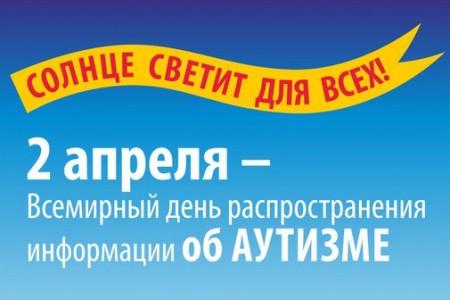 Всемирный день распространения информации об аутизме в ППМС-Центре