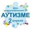 Мероприятия, посвященные Всемирному дню распространения информации об аутизме в МБУ г. Мурманска ППМС-Центре
