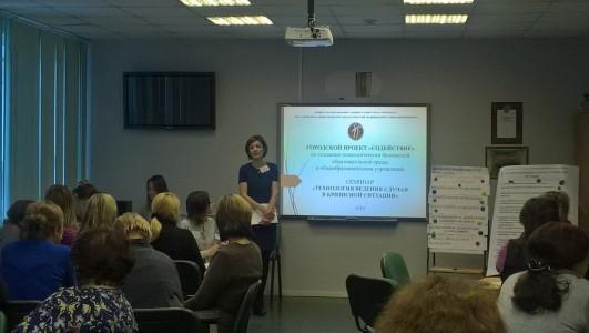 Обучающие семинары «Технология ведения случая в кризисной ситуации» в образовательных организациях города Мурманска